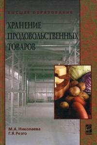 Хранение продовольственных товаров. Учебное пособие